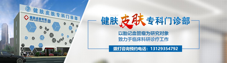 广州胎记医院――健肤皮肤专科门诊部